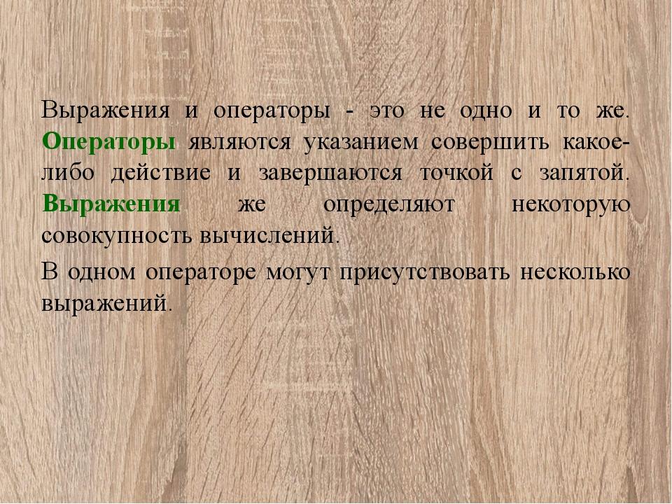 Выражения и операторы - это не одно и то же. Операторы являются указанием сов...