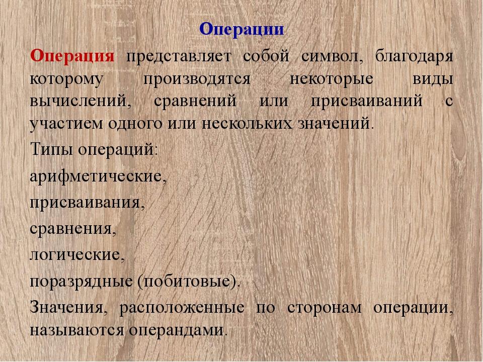 Операции Операция представляет собой символ, благодаря которому производятся...