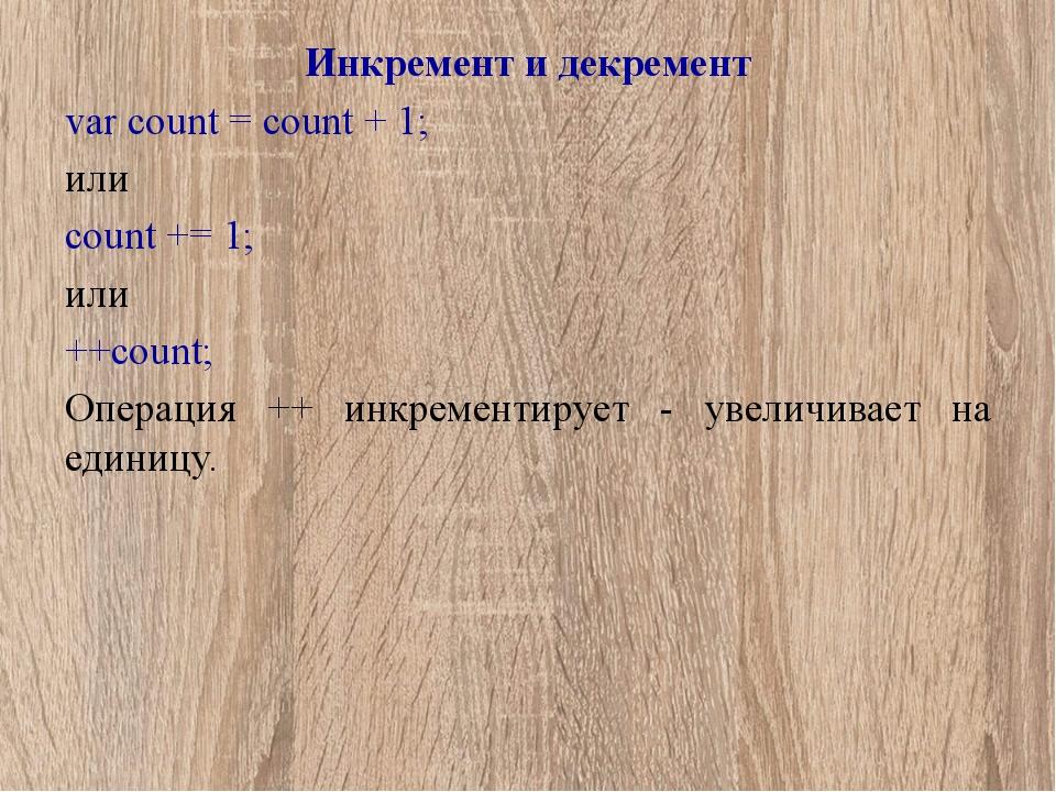 Инкремент и декремент var count = count + 1; или count += 1; или ++count; Опе...