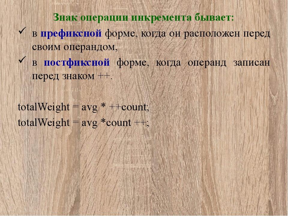 Знак операции инкремента бывает: в префиксной форме, когда он расположен пере...