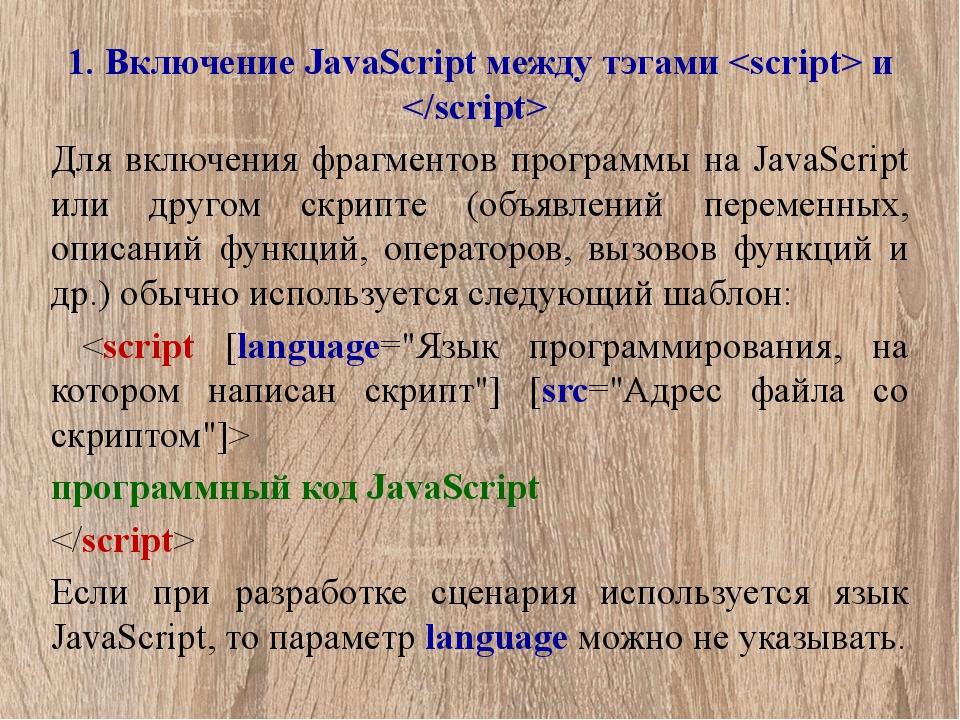 1. Включение JavaScript между тэгами  и  Для включения фрагментов программы н...