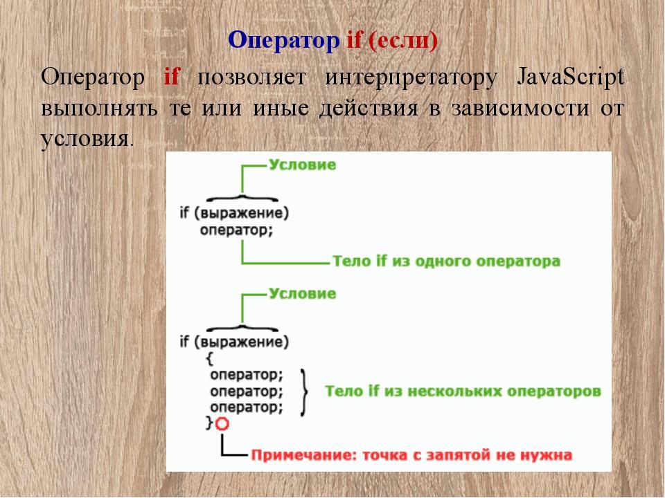 Оператор if (если) Оператор if позволяет интерпретатору JavaScript выполнять...