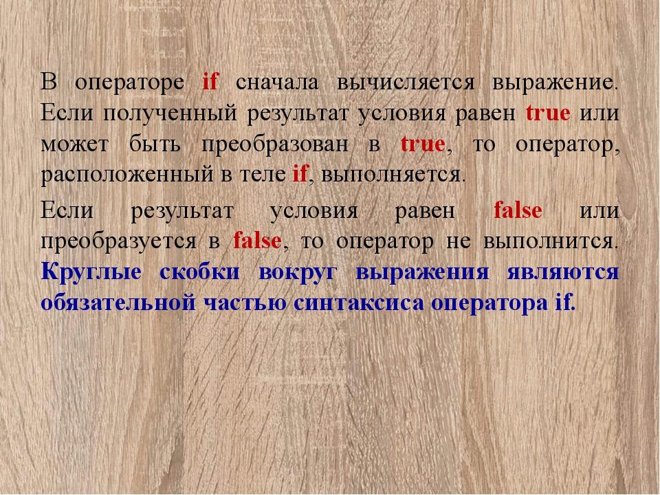 В операторе if сначала вычисляется выражение. Если полученный результат услов...