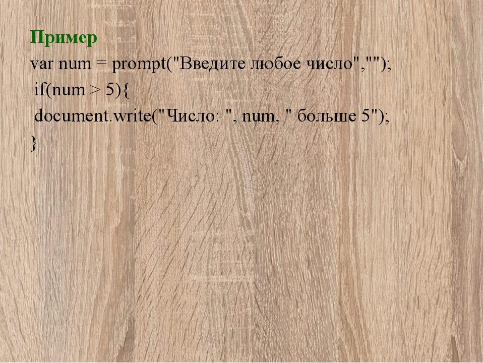 """Пример var num = prompt(""""Введите любое число"""",""""""""); if(num > 5){ document.writ..."""