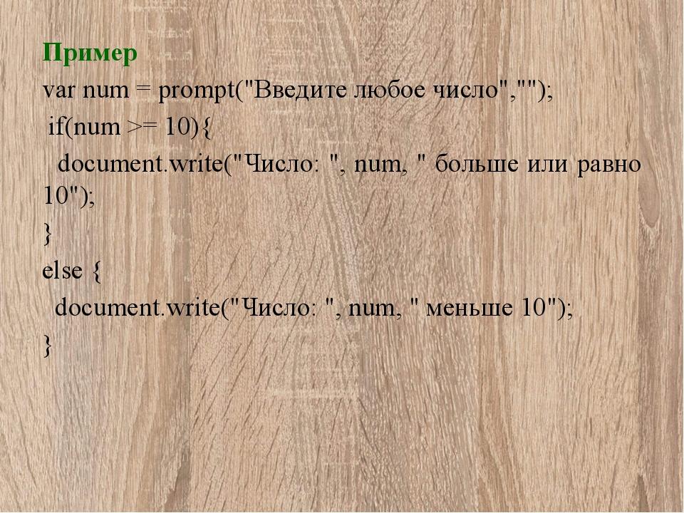 """Пример var num = prompt(""""Введите любое число"""",""""""""); if(num >= 10){ document.wr..."""