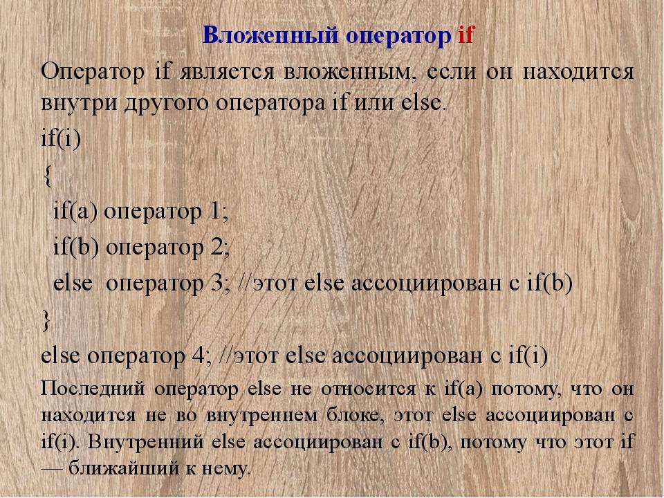 Вложенный оператор if Оператор if является вложенным, если он находится внутр...