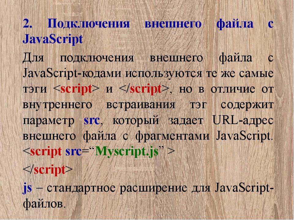 2. Подключения внешнего файла с JavaScript Для подключения внешнего файла с J...