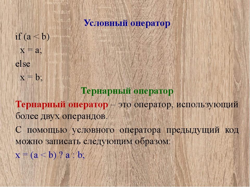 Условный оператор if (a < b) x = a; else x = b; Тернарный оператор Тернарный...