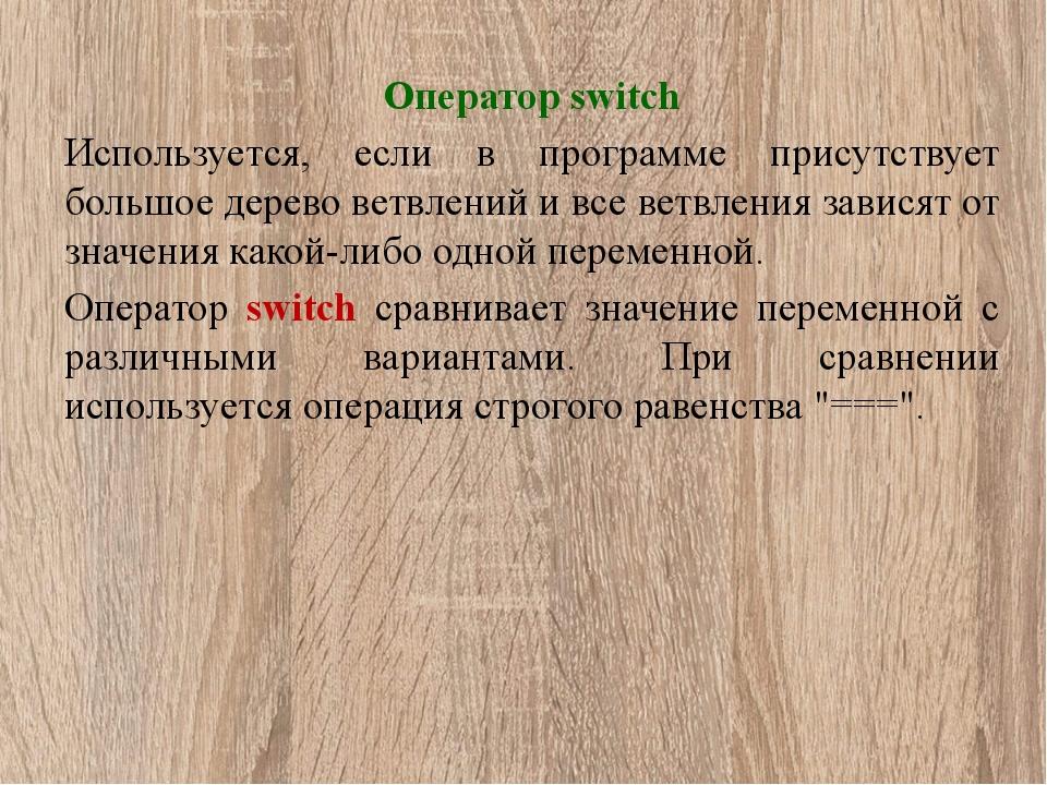 Оператор switch Используется, если в программе присутствует большое дерево ве...
