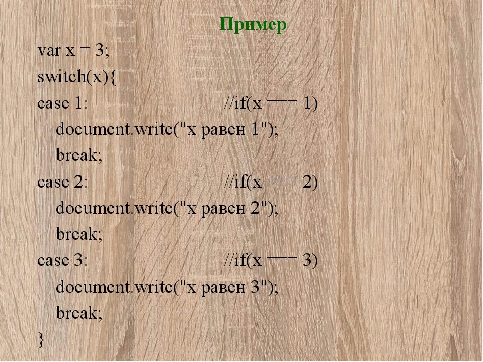 """Пример var x = 3; switch(x){ case 1: //if(x === 1) document.write(""""x равен 1""""..."""