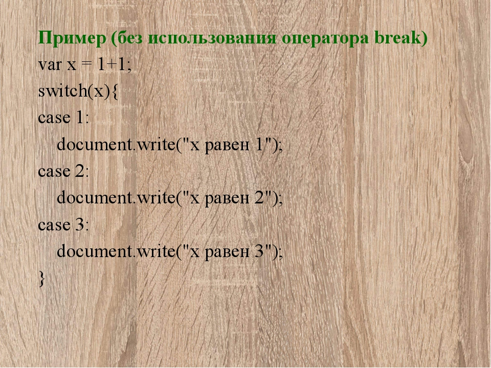 Пример (без использования оператора break) var x = 1+1; switch(x){ case 1: do