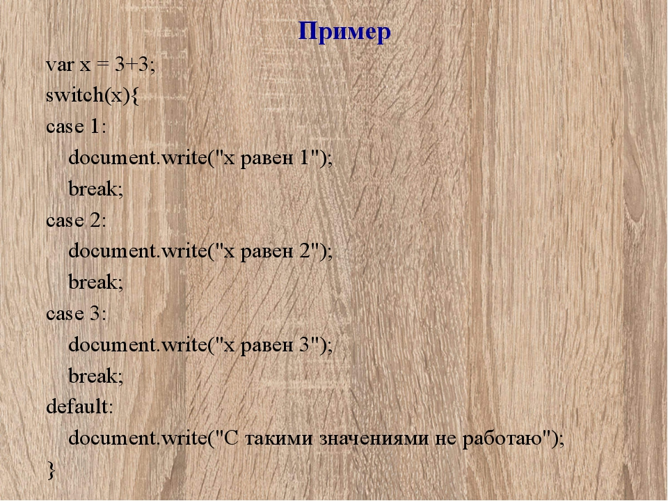 "Пример var x = 3+3; switch(x){ case 1: document.write(""x равен 1""); break; ca"