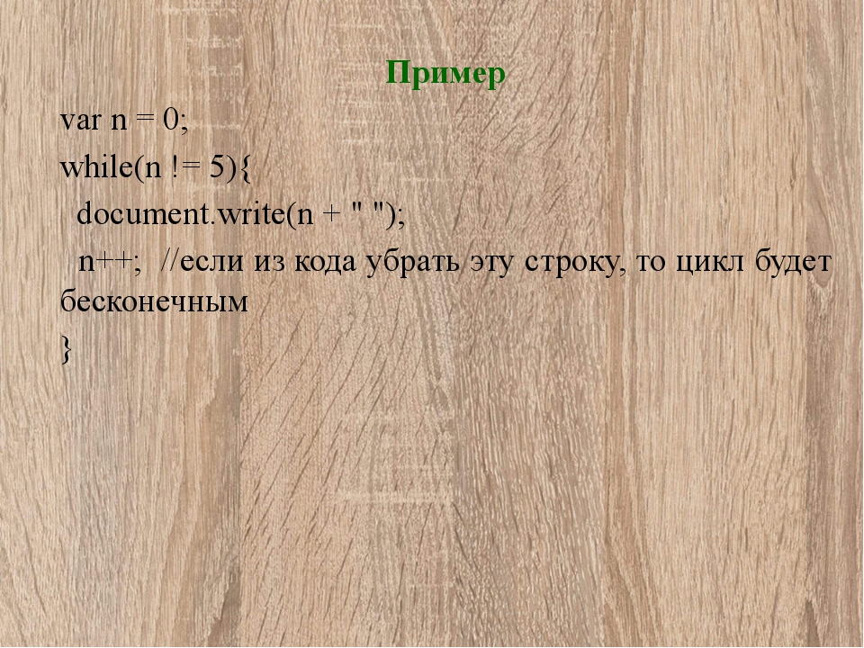 "Пример var n = 0; while(n != 5){ document.write(n + "" ""); n++; //если из кода..."