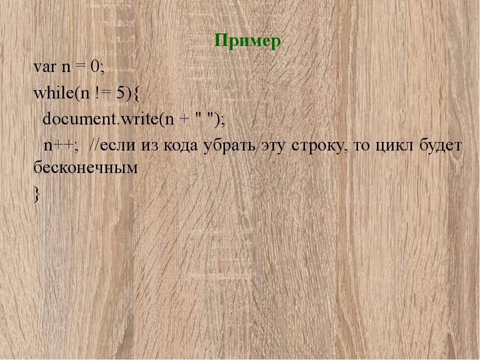 """Пример var n = 0; while(n != 5){ document.write(n + """" """"); n++; //если из кода..."""