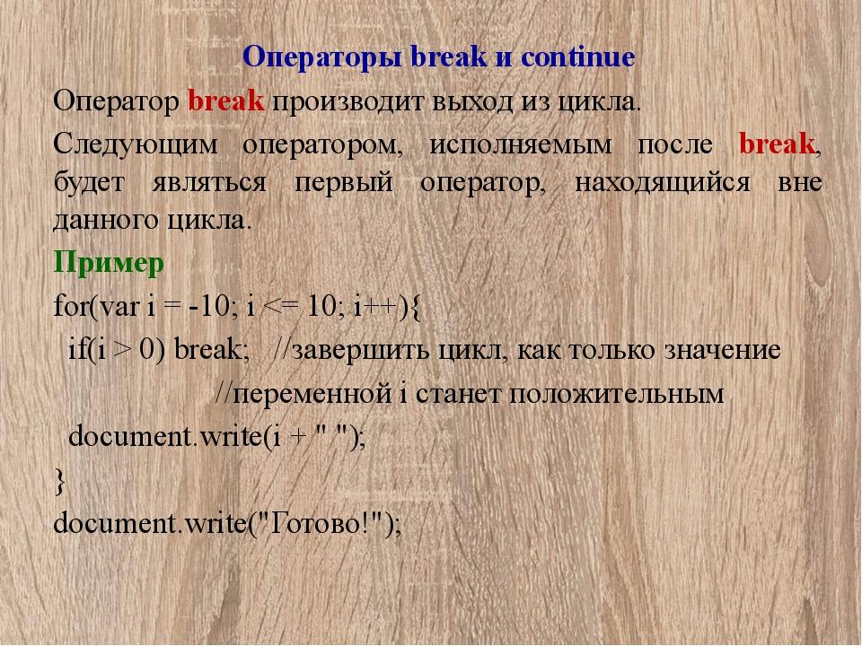 Операторы break и continue Оператор break производит выход из цикла. Следующи...
