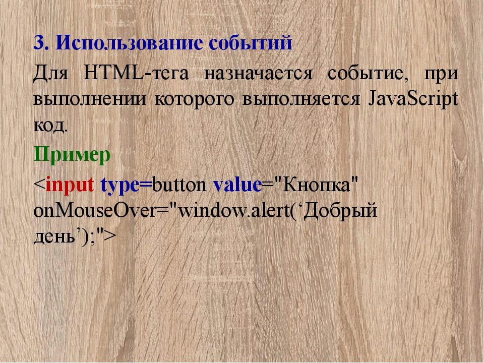 3. Использование событий Для HTML-тега назначается событие, при выполнении ко...