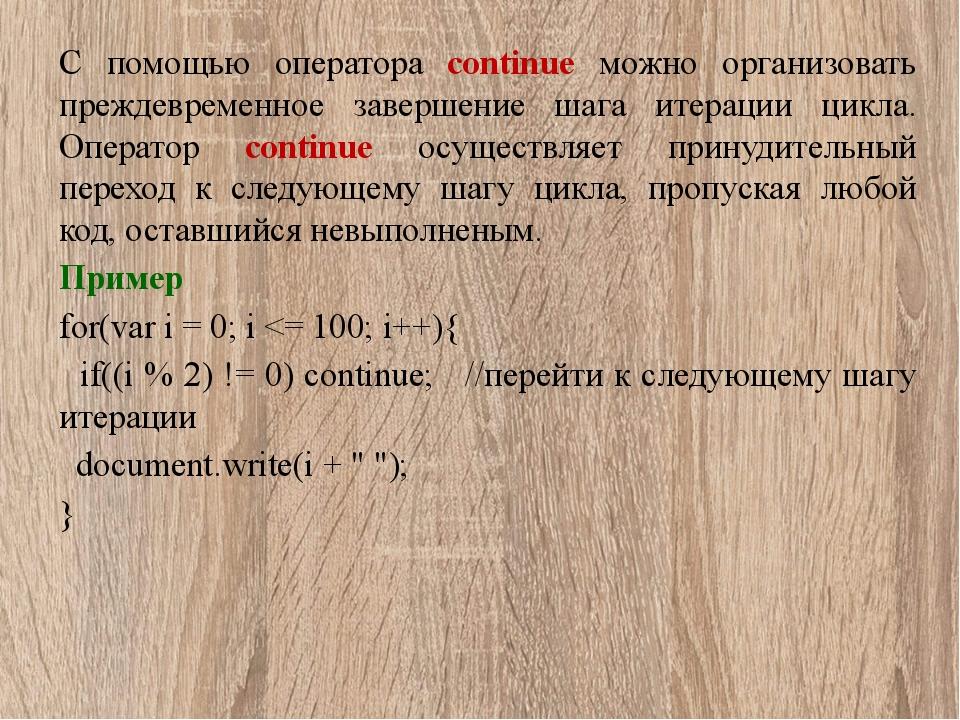 С помощью оператора continue можно организовать преждевременное завершение ша...