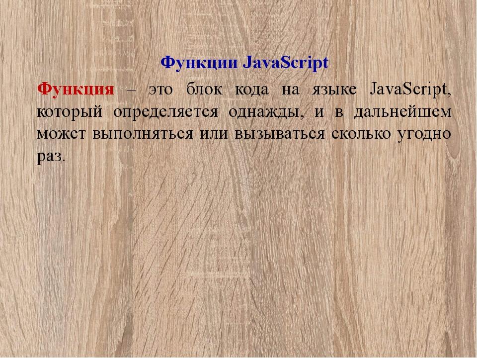 Функции JavaScript Функция – это блок кода на языке JavaScript, который опред...