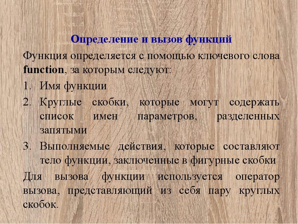 Определение и вызов функций Функция определяется с помощью ключевого слова fu...