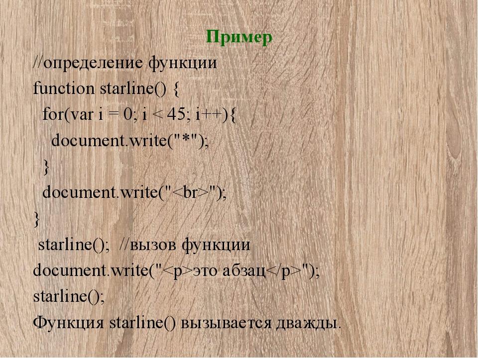 Пример //определение функции function starline() { for(var i = 0; i < 45; i++...