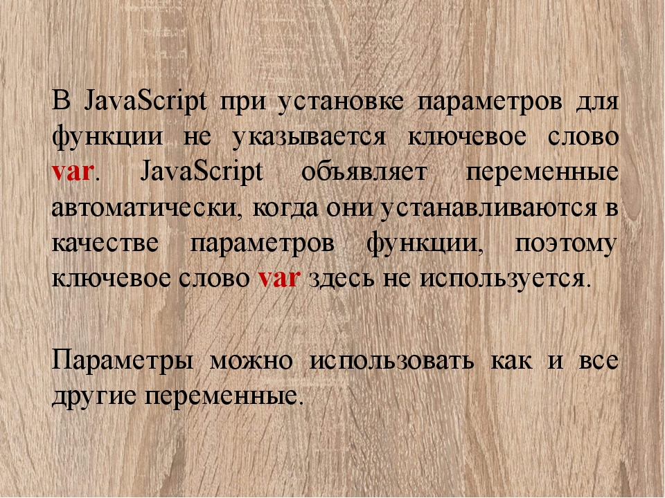 В JavaScript при установке параметров для функции не указывается ключевое сло...