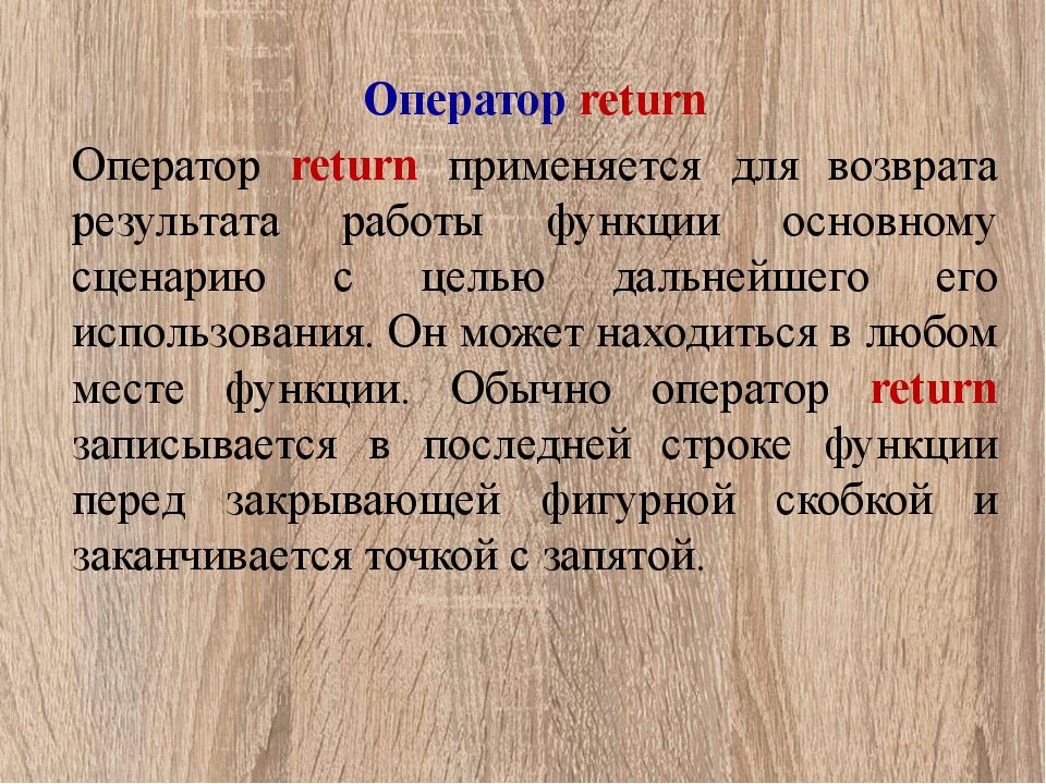 Оператор return Оператор return применяется для возврата результата работы фу...