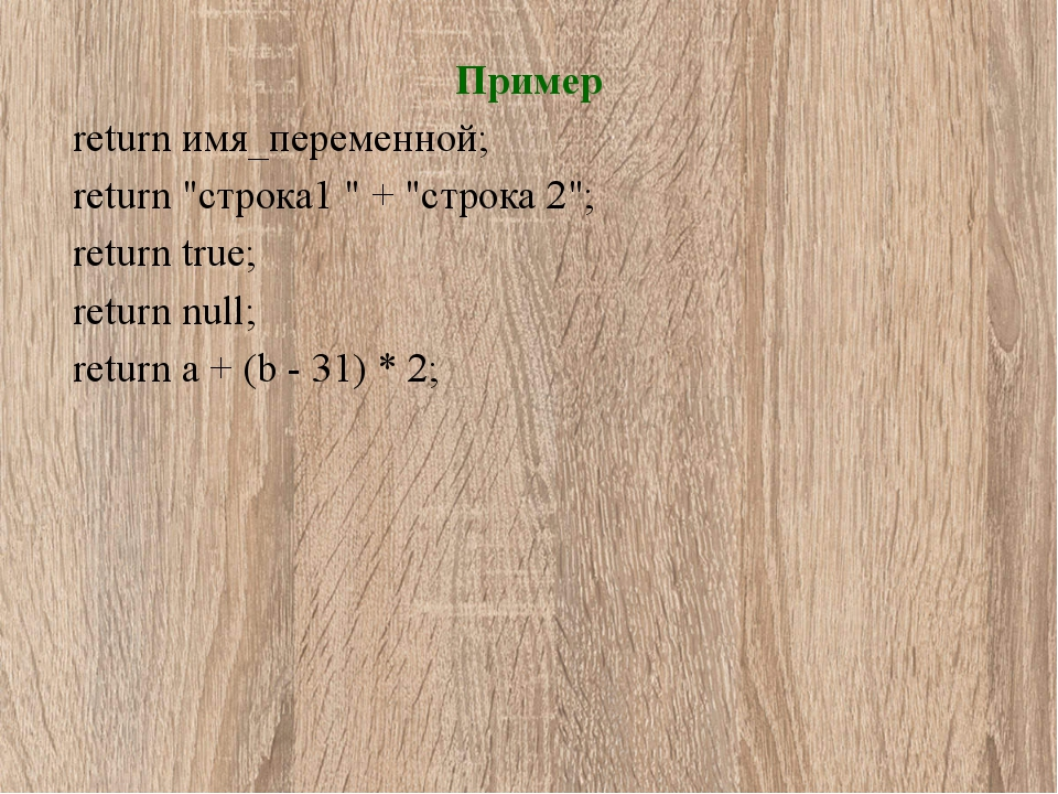 "Пример return имя_переменной; return ""строка1 "" + ""строка 2""; return true; re..."