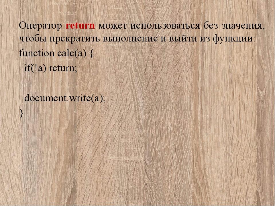 Оператор return может использоваться без значения, чтобы прекратить выполнени...