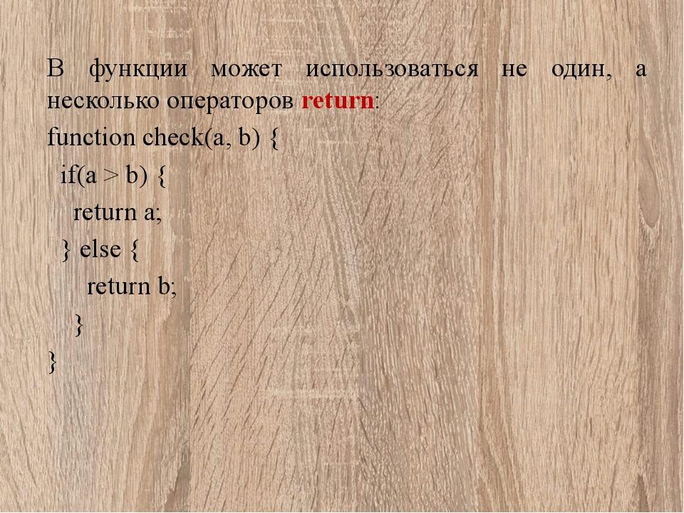 В функции может использоваться не один, а несколько операторов return: functi...
