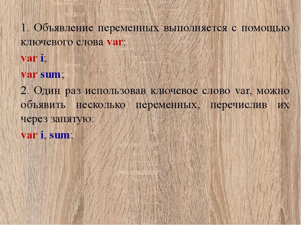 1. Объявление переменных выполняется с помощью ключевого слова var: var i; va...
