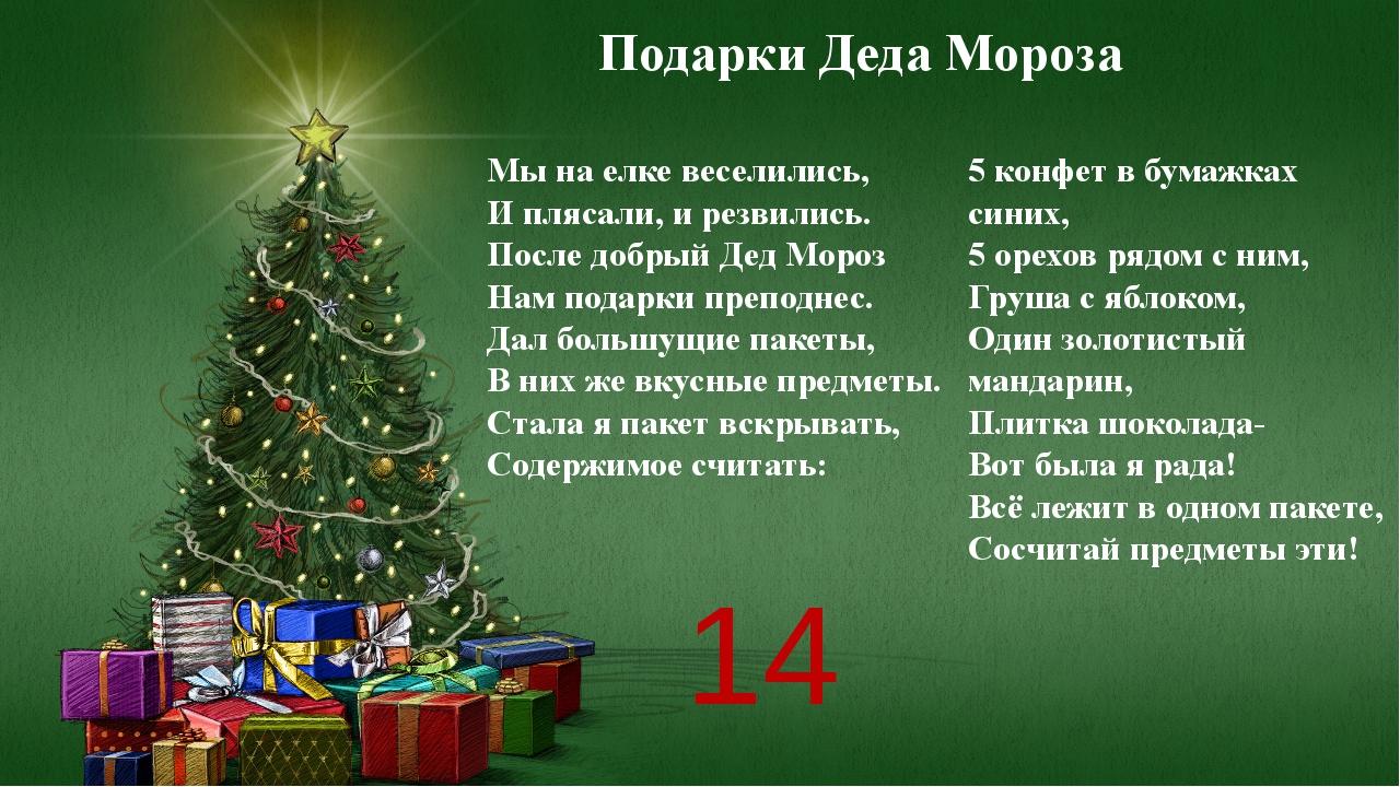Подарки Деда Мороза Мы на елке веселились, И плясали, и резвились. После добр...