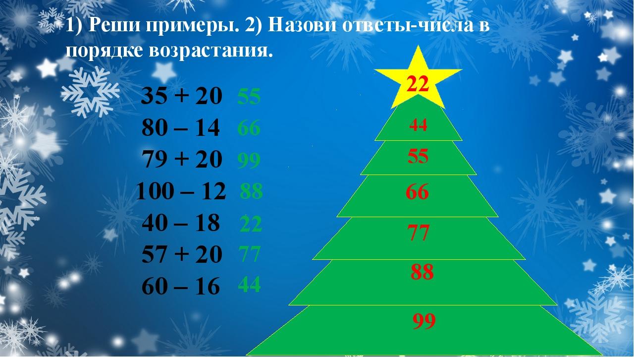 88 1) Реши примеры. 2) Назови ответы-числа в порядке возрастания. 35 + 20 80...