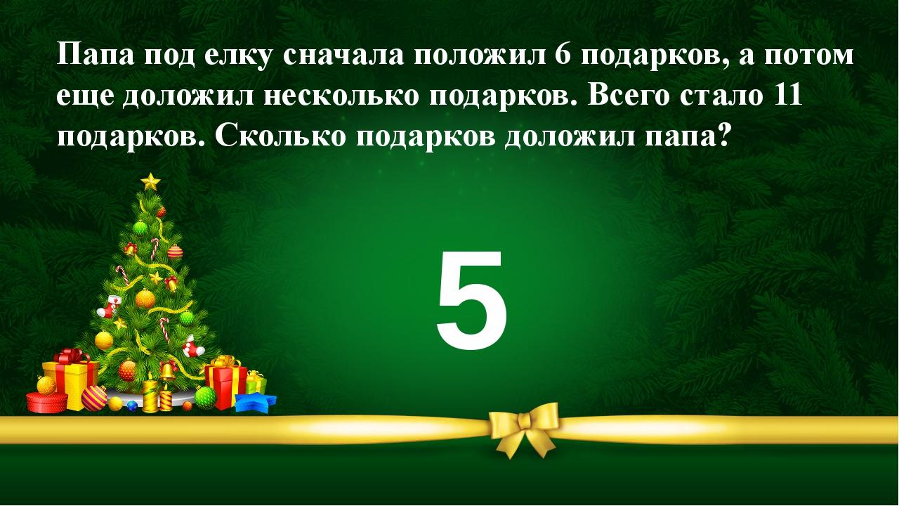 Папа под елку сначала положил 6 подарков, а потом еще доложил несколько подар...
