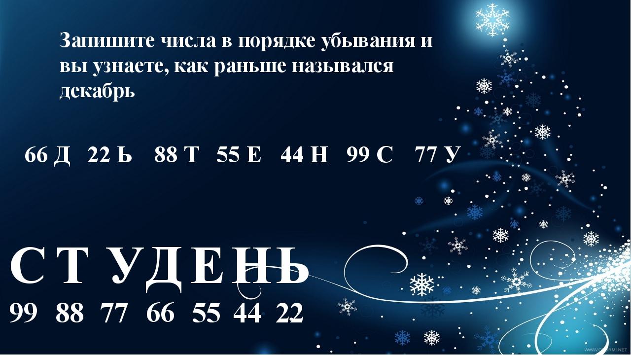 Запишите числа в порядке убывания и вы узнаете, как раньше назывался декабрь...