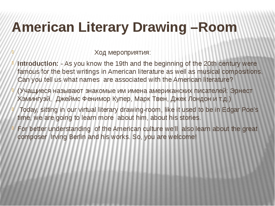 American Literary Drawing –Room Ход мероприятия: Introduction: - As you know...