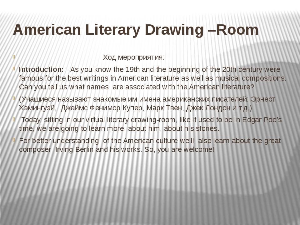 American Literary Drawing –Room Ход мероприятия: Introduction: - As you know...