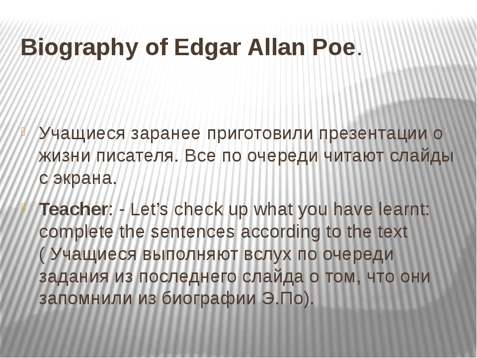 Biography of Edgar Allan Poe. Учащиеся заранее приготовили презентации о жизн...