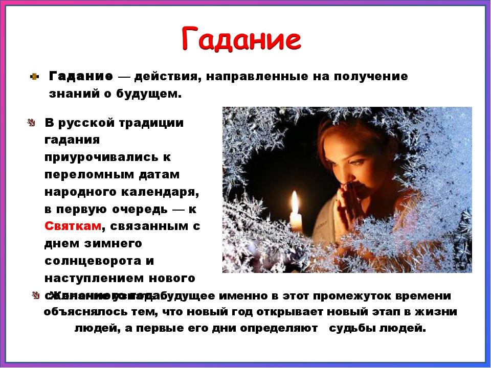 Гадание— действия, направленные на получение знаний о будущем. В русской тра...
