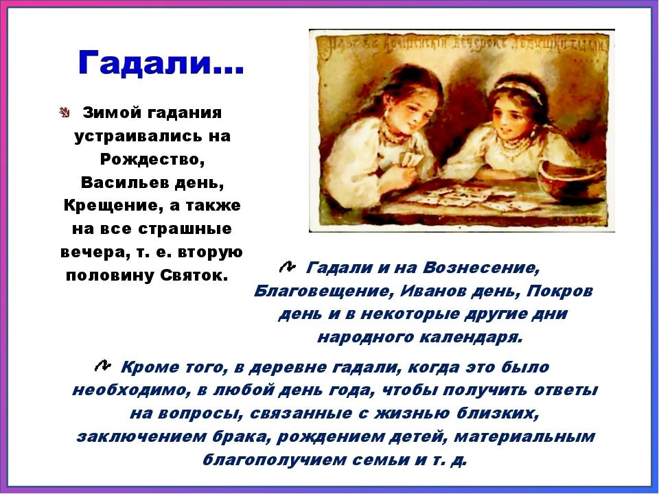 Зимой гадания устраивались на Рождество, Васильев день, Крещение, а также на...