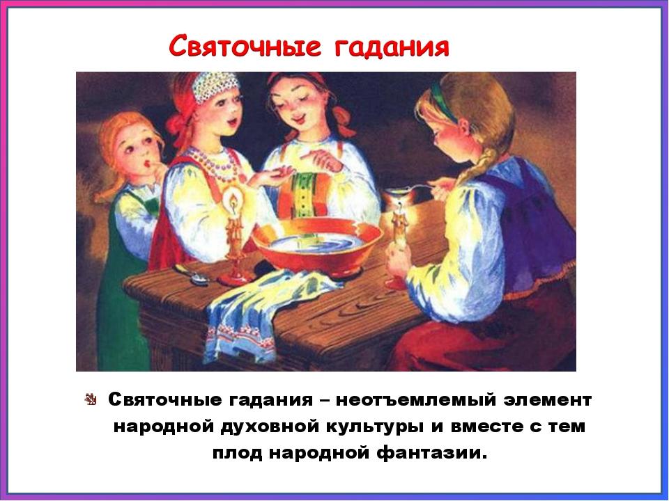 Святочные гадания – неотъемлемый элемент народной духовной культуры и вместе...
