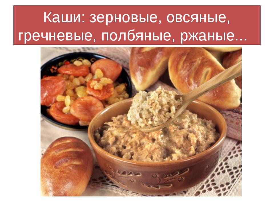 Каши: зерновые, овсяные, гречневые, полбяные, ржаные...