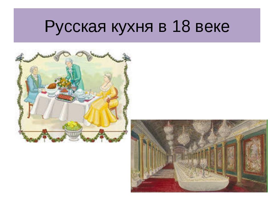 Русская кухня в 18 веке