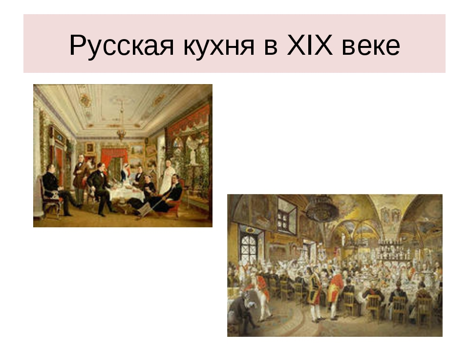 Русская кухня в XIX веке