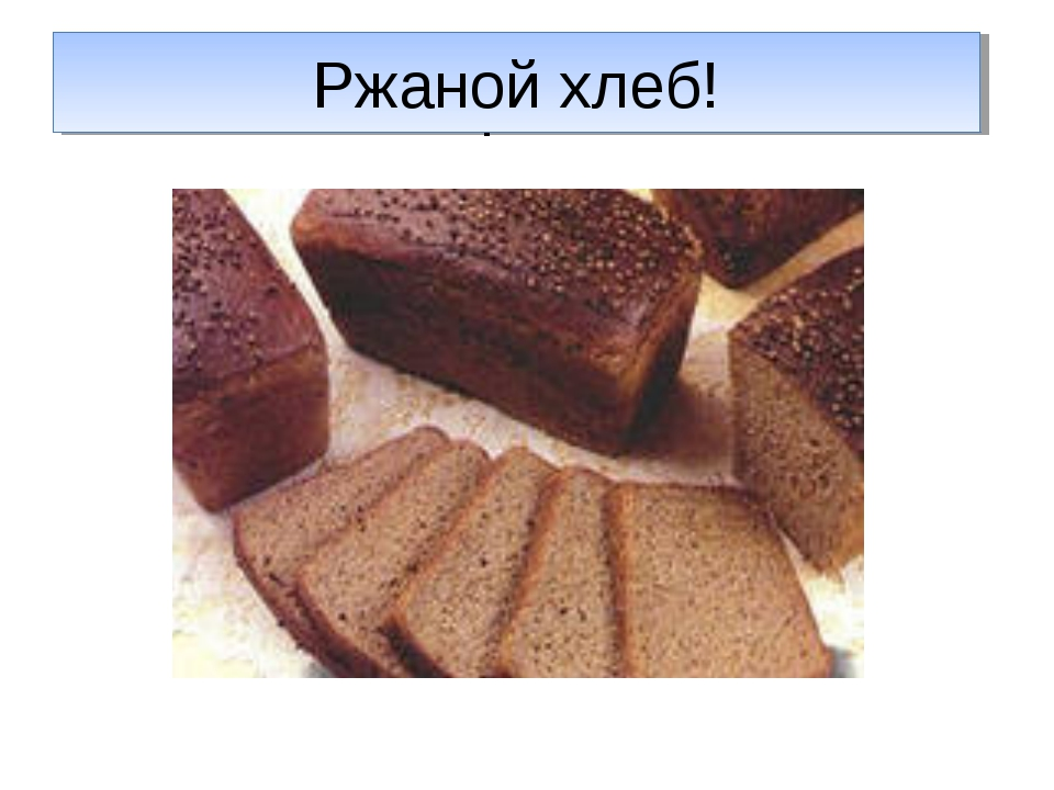 рЖ Ржаной хлеб!
