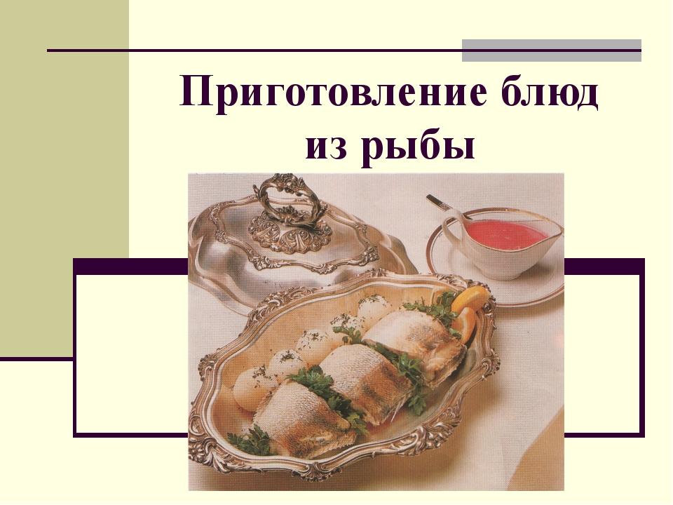 Приготовление блюд из рыбы