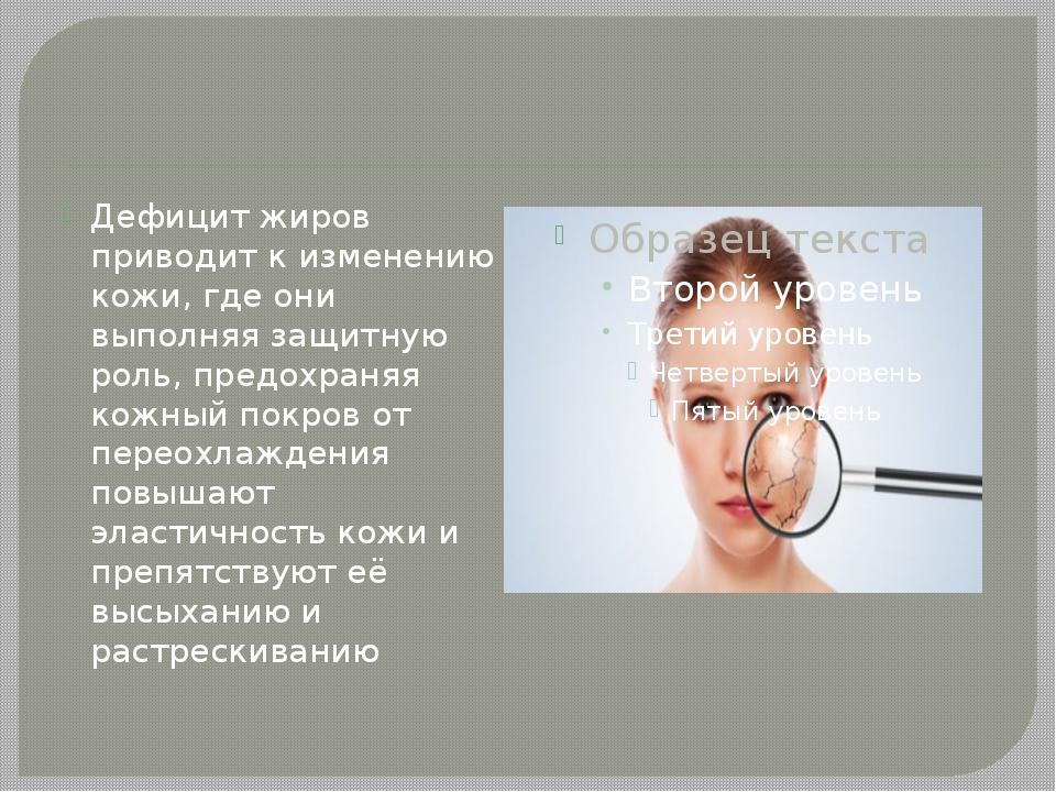 Дефицит жиров приводит к изменению кожи, где они выполняя защитную роль, пре...