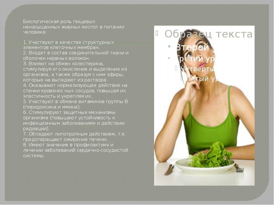 Биологическая роль пищевых ненасыщенных жирных кислот в питании человека: 1....