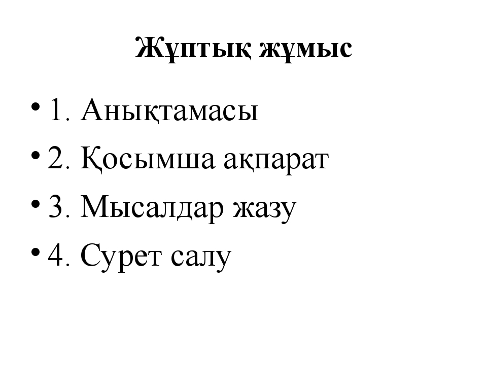 Жұптық жұмыс 1. Анықтамасы 2. Қосымша ақпарат 3. Мысалдар жазу 4. Сурет салу