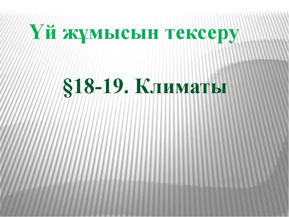 Үй жұмысын тексеру §18-19. Климаты