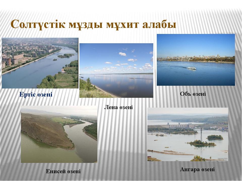 Солтүстік мұзды мұхит алабы Ертісөзені Лена өзені Объ өзені Енисей өзені Анг...